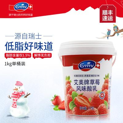 艾美Emmi 草莓风味低脂益生菌进口酸奶乳1kg 瑞士原装进口