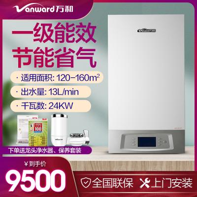 萬和(Vanward) LL1PBD24-T24B2 天然氣壁掛爐 采暖洗浴兩用 燃氣取暖爐 自動點火120-160m2