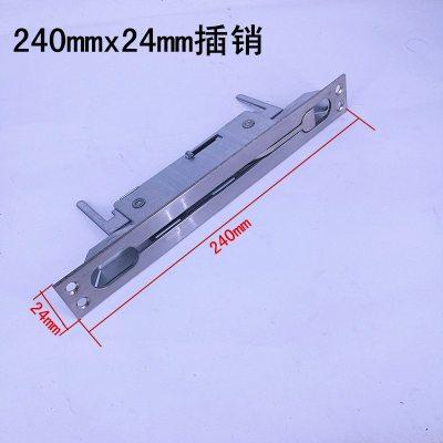 防盜門天地暗插銷 雙開大門隱形 子母不銹鋼中控插銷 門 防火門 240mm長24mm寬