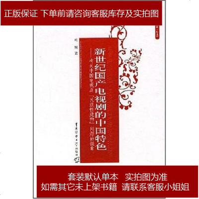 新世紀國產電視劇的中國特色 杜悅 9787811271218