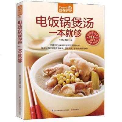正版 电饭锅煲汤一本就够/食在好吃04 电饭锅蒸锅做汤书 鲜汤/烧汤/靓汤 家常菜谱食谱