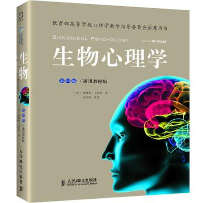 生物心理學(第10版)