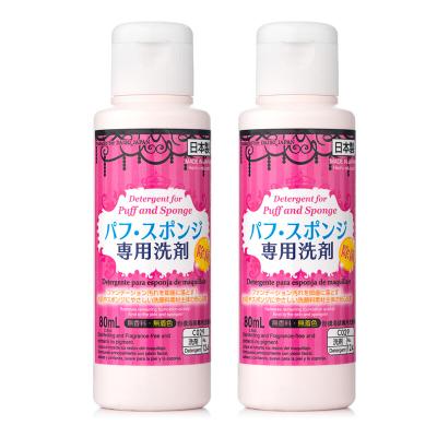 【2支装】大创(Daiso)大创海绵活性剂粉扑清洗剂 80ml/瓶*2支