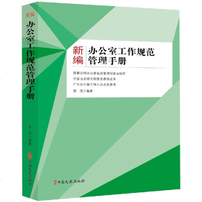 新编办公室工作规范管理手册 张浩 编著 管理理论 经管、励志 中国文史出版社