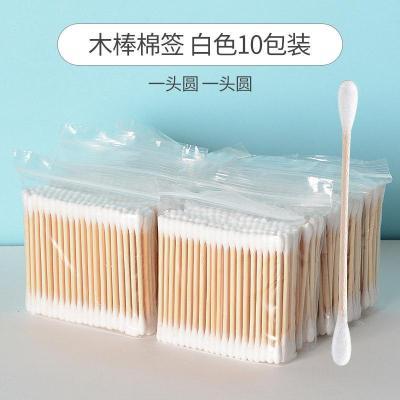 一次性棉簽 雙頭木棒化妝用棉棒棉花嬰兒棉簽棉球卸妝脂雙頭 量販裝白色(10包)1000支(木棒)