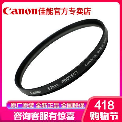 佳能(Canon) 67mm 原裝UV鏡 濾鏡 單反相機鏡頭保護鏡 原廠鏡片 濾光鏡 80D 77D 800D等保護鏡