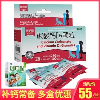 3盒】精朗迪 碳酸鈣D3顆粒1.5g*28袋 兒童成長寶寶女成人孕婦嬰幼兒青少年補鈣