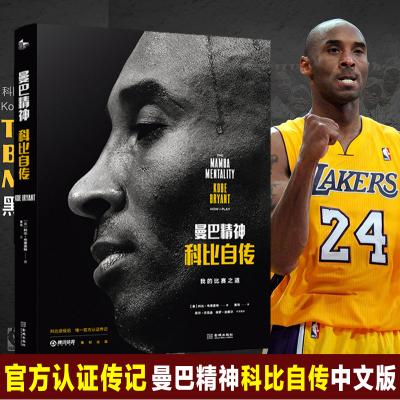 正版 曼巴精神科比自傳中文版非英文版 官方認證傳記 科比親筆撰寫自傳 NBA籃球體育明星傳記書籍 科比自傳