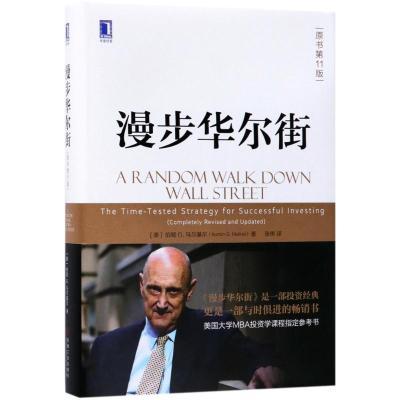 漫步华尔街 (美)伯顿G.马尔基尔(Burton G.Malkiel) 著;张伟 译  著 经管、励志 文轩网