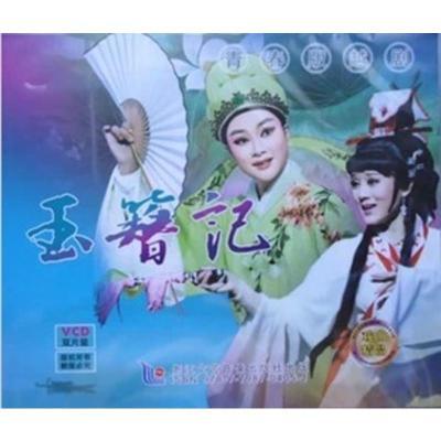 正版越劇VCD《玉簪記》2片裝 主演:張琳 董鑒鴻