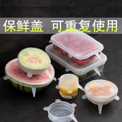 保鮮神器 6個一套 食品級硅膠保鮮蓋 可重復使用萬能密封碗蓋 可伸縮膜密封圓形方形萬能密封蓋