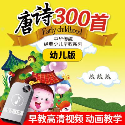 16G幼兒童國學唐詩三百首三字經弟子規學習早教車載投影儀視頻U盤