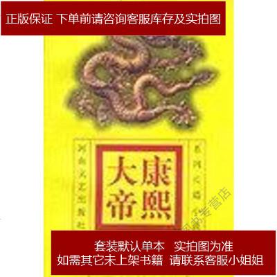 康熙大帝(兩卷本) 二月河 河南文藝出版社 9787806230985
