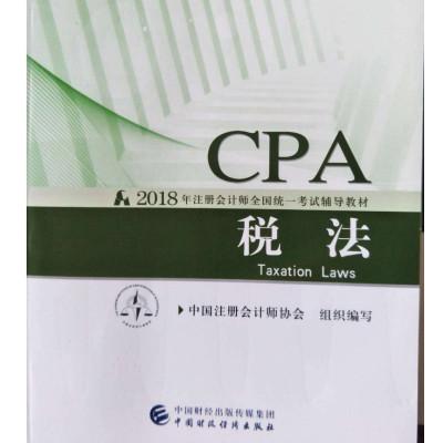 现货2019年 注册会计师教材中国财政部制定全国统一考试教材CPA税法教材送视频课件