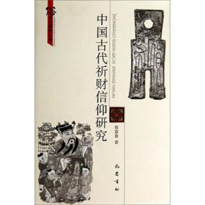 正版 俗文化研究叢書:中國古代祈財信仰研究張富春巴蜀書社978755