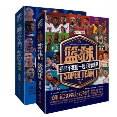 NBA:那些年我們一起追的球星2+籃球那些年我們一起追的球隊全2冊喬丹科比麥迪艾弗森詹姆斯鄧