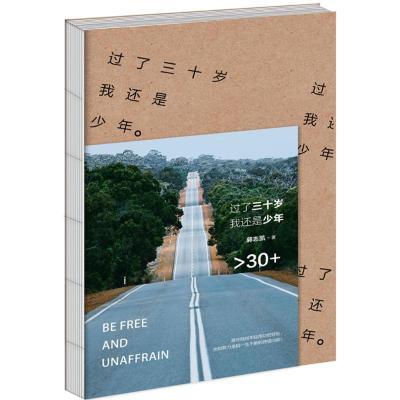 正版 过了三十岁,我还是少年 郭志凯 著 北京时代华文书局有限公司 9787569913965 书籍