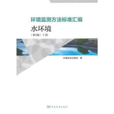環境監測方法標準匯編 水環境(第3版)下冊