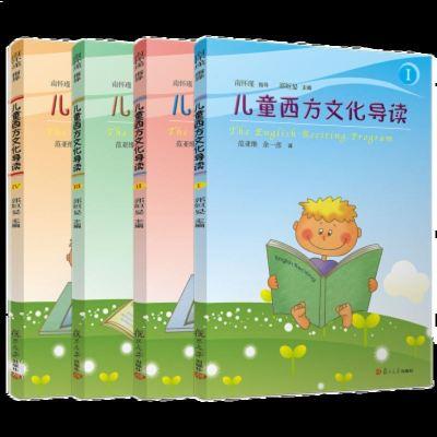 兒童西方文化導讀1-4套裝全4冊復旦大學出版社西方文化經典誦讀本書籍