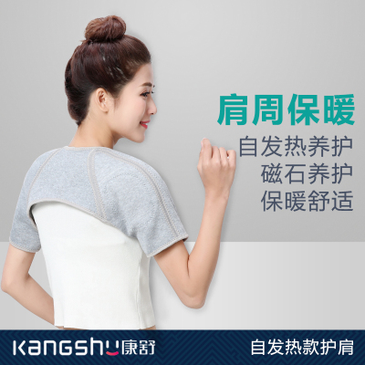 康舒自發熱護肩肩頸熱敷竹炭針織保暖睡覺中老年護肩帶磁石男女士運動