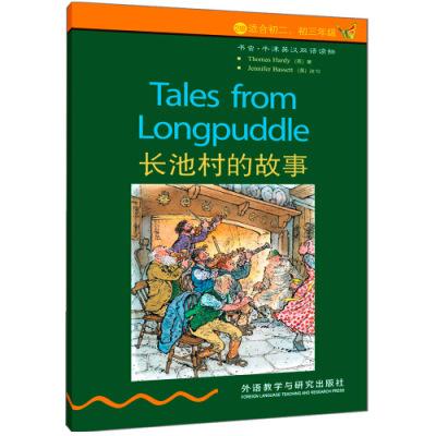 长池村的故事(第2级上.适合初二.初三)(书虫.牛津英汉双语读物)——家喻户晓的英语读物品牌,销量超5000万册