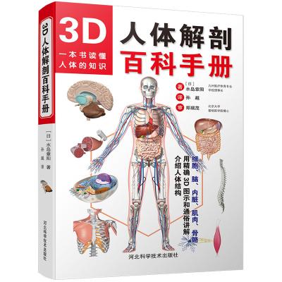 3d人體解剖百科手冊 外科 ()水島章陽 著;孫越 譯 新華正版