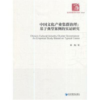 中國文化產業集群治理:基于典型案例的實證研究(經濟管理學術文庫 管理類)