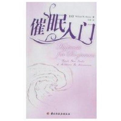 催眠入門9787501963065中國輕工業出版社海威特