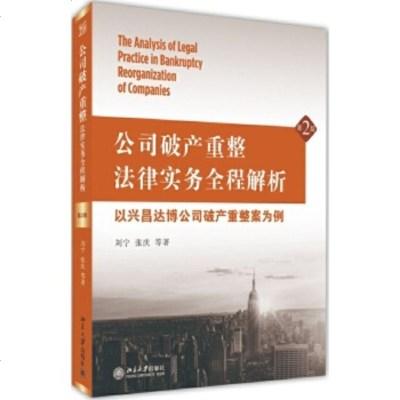 公司破产重整法律实务全程解析-以兴昌达博公司破产重整案为例(第