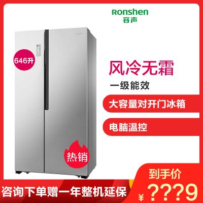 【99新】容聲(Ronshen)BCD-646WD11HPA 646L大容量 對開門冰箱 矢量變頻 一級能效 風冷無霜
