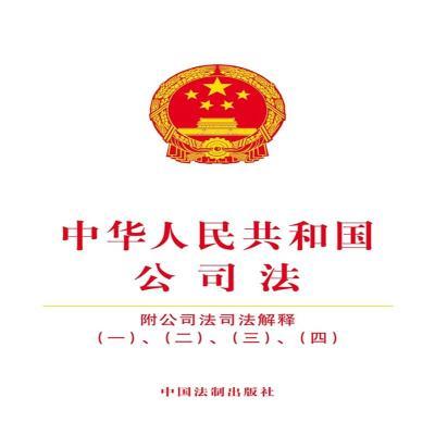 中華人民共和國公司法