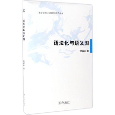 正版 语法化与语义图 吴福祥 著 学林出版社 9787548611486 书籍