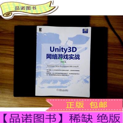 正版九成新Unity 3D网络游戏实战