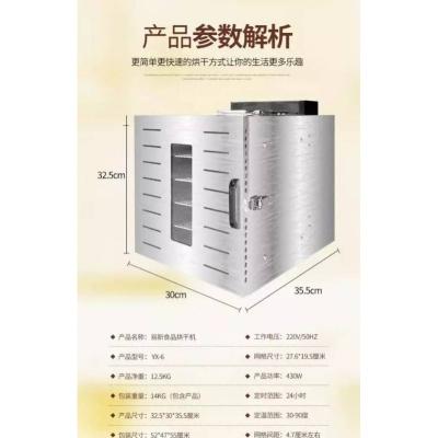 小型中型商用型烘干機時光舊巷魚干芒果干溶豆果茶干家用型風干機小魚干 8層烘干機一臺