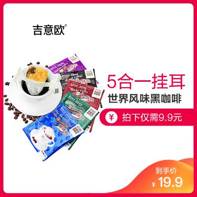 【拍下9.9元】吉意歐GEO濾泡式掛耳黑咖啡5種口味8g*5片裝
