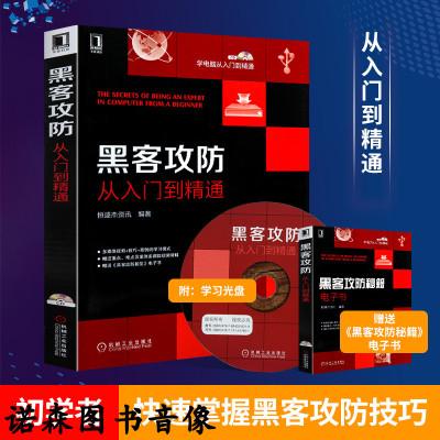 黑客攻防從入到精通 計算機網絡技術實戰安全基礎書 白帽技術全解 電腦編程入自學書籍 黑客工具軟件基礎教程 黑客知