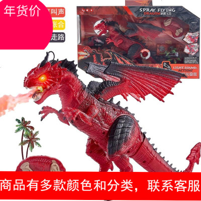 电动恐龙玩具会走路遥控霸王龙发光发声喷雾飞龙仿真动物儿童男孩