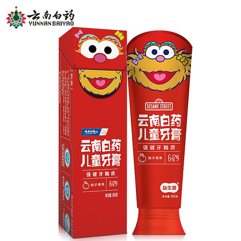 云南白药牙膏儿童牙膏60g 桃子果茶香 强健牙釉质防蛀牙含益生菌 换牙