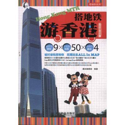 搭地鐵游香港(2012~2013版)墨刻編輯部9787115275752
