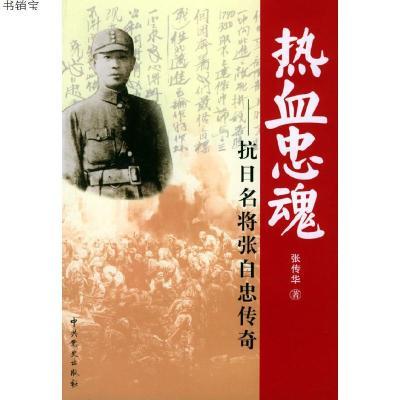 熱血忠魂:抗日名將張自忠傳奇9787801992550張傳華 著中共黨史出