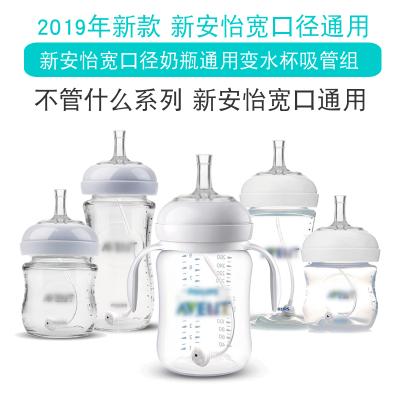 適合飛利浦新安怡奶瓶吸管 新安怡寬口徑奶瓶學飲吸嘴奶瓶變水杯吸管