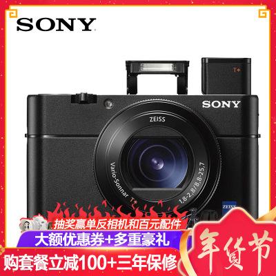 索尼(SONY)DSC-RX100M5A 黑卡数码相机 专业数码相机 黑卡5A卡片机 2010万像素 蔡司镜头 高速对焦 4K视频 Vlog视频拍摄