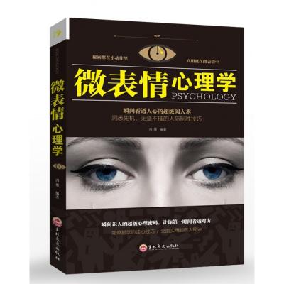 正版書籍 思維解碼微表情心理學 心理百科肢體語言讀懂微表情閱人術心理學知識方法識人術類書籍微表情讀心術書 行為心理學入
