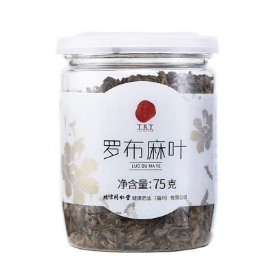 北京同仁堂羅布麻葉75g嫩葉原葉正宗養生茶非特級旗艦
