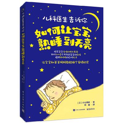 兒科醫生告訴你 如何讓寶寶熟睡到天亮 培養嬰幼兒良好睡眠習慣 哄寶寶入睡育兒書籍 0至4歲安撫寶寶夜