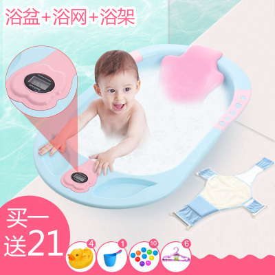 Amyoung 嬰兒浴盆嬰幼兒童大號洗澡盆pp加厚嬰兒沐浴盆用品浴桶 感溫浴盆+浴架+浴網 新款藍色 基礎版