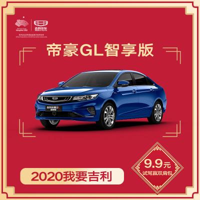 订金【9.9元试驾】吉利汽车 帝豪GL智享版 智领生活新主张 质擎动力质能安全