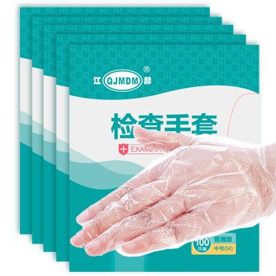 【5盒】江赫(QJMDM)医用检查手套一次性清洁防护薄膜透明防滑防水塑料家用卫生食品餐饮手套100只/盒医用手套