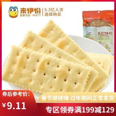专区 来伊份苏打饼干奶盐味250g新包装早餐代餐梳打饼干