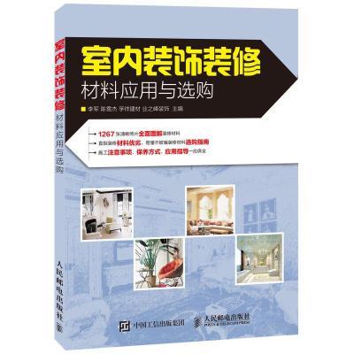 正版書籍 室內裝飾裝修材料應用與選購人民郵電出版社李軍 陳雪杰